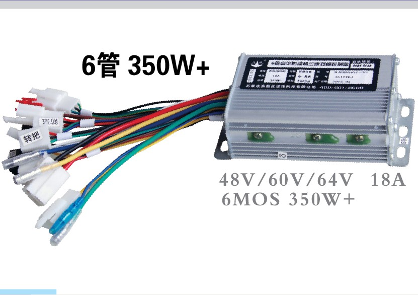 6MOS 350W electric vehicle anti-theft controller, three speed controller